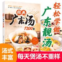 经典广东汤1200款