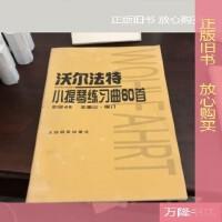 【二手旧书9成新】沃尔法特小提琴练习曲60首 /[德]沃尔法特 人民音乐出版社wm