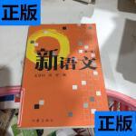 【二手旧书9成新】新语文:决胜高考.第一卷 /王泽钊、闵妤 作家出