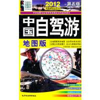 2012中国自驾游(地图版)(第5版)