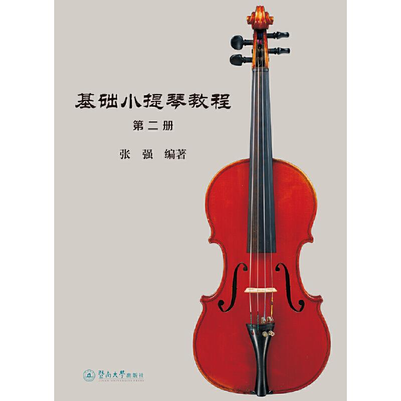基础小提琴教程(第二册)