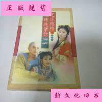 【二手旧书9成新】还珠格格续之一珠联璧合(一版一印) /琼瑶 花城
