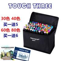 马克笔套装Touch three三代学生动漫手绘彩色绘画油性笔30色-80色