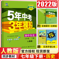 五年中考三年模拟七年级下册历史人教版2020春新版5年中考3年模拟