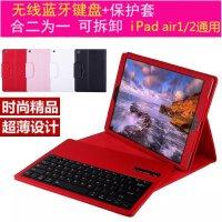 苹果ipad air2保护套爱派6无线蓝牙键盘apad6皮套带键盘paid iap ipad567通用 键盘+白色保护