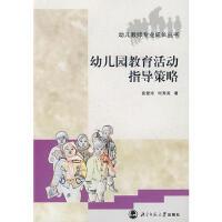 [二手旧书95新]幼儿园教育活动指导策略