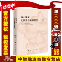 中小学生公民素养教育研究 张家军 人民出版社 9787010196428
