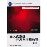 嵌入式系统开发与应用教程(第2版)(十一五)