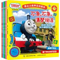 托马斯和朋友表达力培养互动读本(套装共5册)