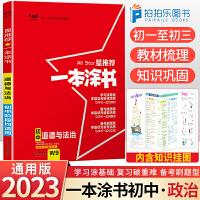 一本涂书初中道德与法治/政治/ 思想品德 七八九年级2021版