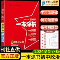 一本涂书初中道德与法治/政治/ 思想品德 七八九年级2022版