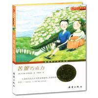 苦涩巧克力 *小说 儿童文学童话故事小说 青少年成长励志故事书 8-12岁中小学生课外阅读校园小说故事书