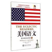 美国语文(英汉双语全译本1)/同人阁文化传媒英汉双语系列