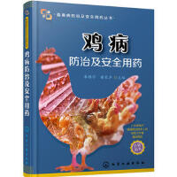 【二手书8成新】鸡病防治及安全用药 李锦宇、谢家声 化学工业出版社