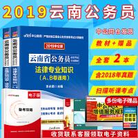 中公2019云南省公务员录用考试法律专业知识 教材 模拟试卷 2本套