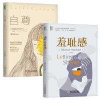 自尊+羞耻感(套装共2册)原书第4版 樊登读书会推荐 人生自愈 自我调节整理书籍