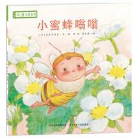 【二手旧书8成新】蒲公英系列:小蜜蜂嗡嗡 [日] 长谷川佳子,彭懿,周龙梅 9787537651615 河北少年儿童出