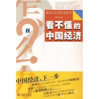 看不懂的中国经济 韩秀云 9787508612065