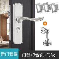 房间门锁室内卧室简约现代通用型用不锈钢把手房门 35-50mm 通用型 带钥匙