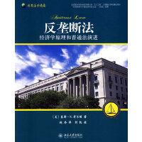 反垄断法:经济学原理和普通法演进