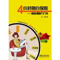 4小时明白保险――保险理财入门书(全彩)