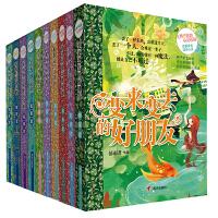 辫子姐姐心灵花园(精选套装10册)