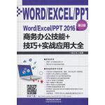 Word/Excel/PPT 2016商务办公技能+技巧+实战应用大全(第2版)