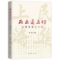 在正道上行:上海民进七十年