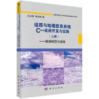 遥感与地理信息系统C++底层开发与实践(上册)