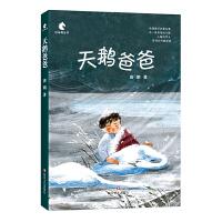 天�Z爸爸(小�R�x���系列,暖心友�墼���成�L系列�L篇小�f,再�F感人真��故事,�P��和�心�`成�L)