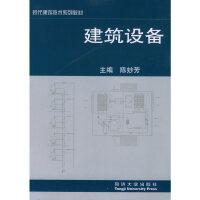 【旧书二手书8成新】建筑设备 陈妙芳 同济大学出版社 9787560824925