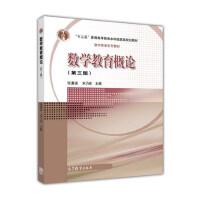 数学教育概论(第三版)-张奠宙 宋乃庆