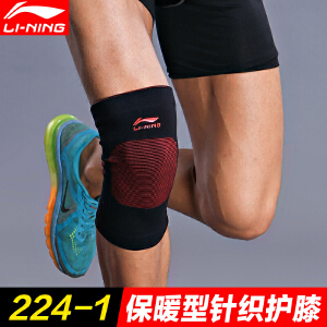 LI-NING/李宁 舒适透气防护护膝 篮球羽毛球登山跑步骑行保护膝盖 针织保暖运动防护护具 男女通用