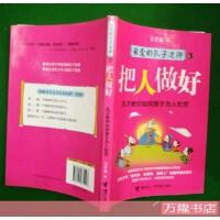 【二手旧书9成新】亲爱的孔子老师3:把人做好 /吴甘霖 接力出版社wlsd