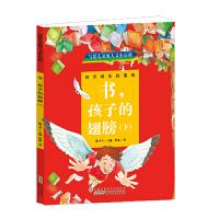 写给儿童的人文小百科:书,孩子的翅膀(下)