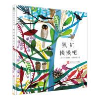 森林鱼童书:我们换换吧(启迪不同的思维角度,天马行空的想象力,引导孩子换位思考)