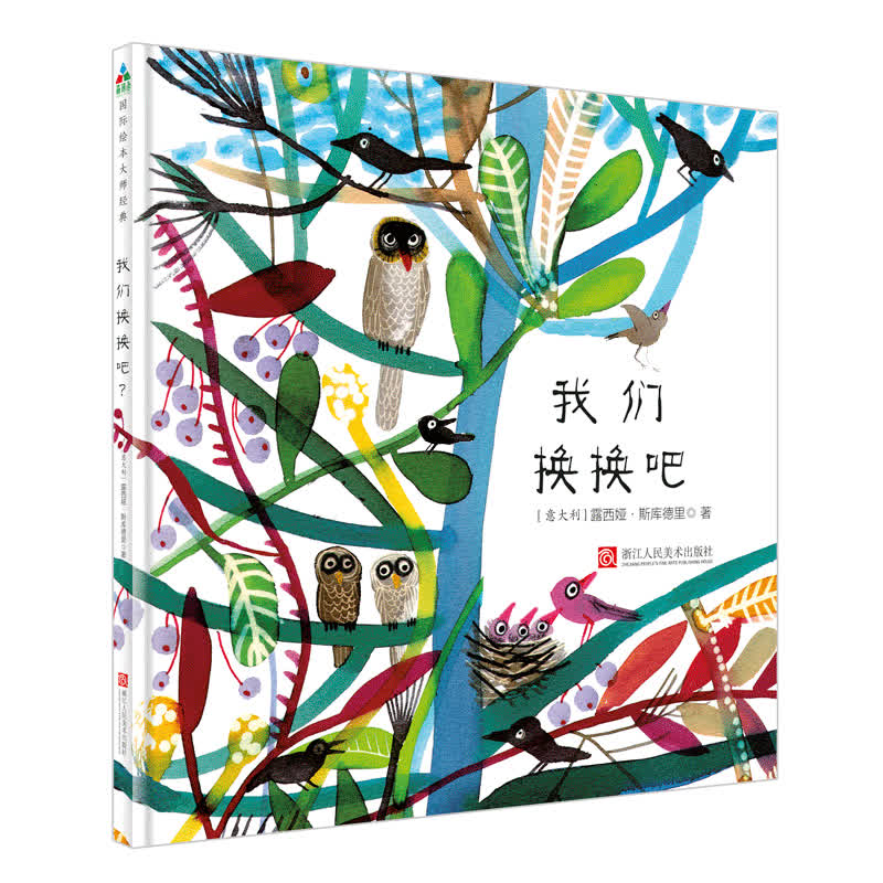 森林鱼童书:我们换换吧(启迪不同的思维角度,天马行空的想象力,引导孩子换位思考) 神奇的无字绘本,启迪不同的思维角度,天马行空的想象力,引导孩子换位思考