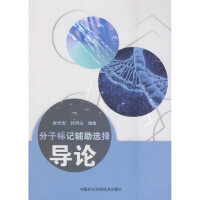 分子标记辅助选择导论 9787511617323 中国农业科学技术出版社 崔世友 等