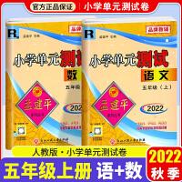 孟建平五年级上册小学语文数学人教部编版单元测试卷2021秋新版