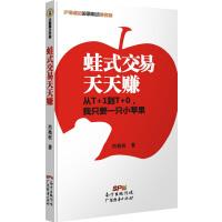 蛙式交易天天赚 正版现货肖兆权 9787545437836 大秦书店