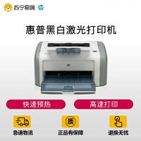 【苏宁易购】HP/惠普LaserJet 1020 Plus黑白激光打印机家用办公商用财务凭证