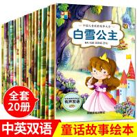 中国神话故事全套20册安徒生格林童话全集拇指姑娘 白雪公主幼儿童中英文双语一年级绘本注音版 3-6-10-12岁少儿图