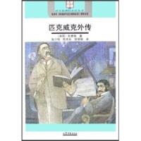 (语文新课标必读丛书 高中部分)――匹克威克外传 狄更斯(Charles Dickens),张介明,陈庆勋,包丽丽 9