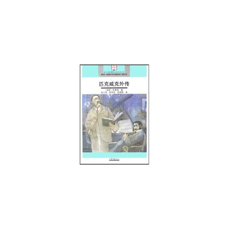 (语文新课标必读丛书 高中部分)——匹克威克外传 狄更斯(Charles Dickens),张介明,陈庆勋,包丽丽 9787532927654