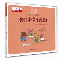 好孩子好品质系列:我们都要守规则,张月;钦吟之 绘,浙江少年儿童出版社,9787534298646