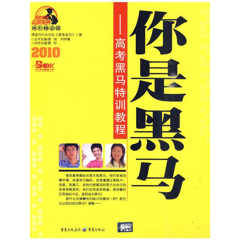 你是黑马——高考黑马特训教程(2010高考志愿宝典成长励志篇)