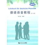 德语语音教程(第三版)