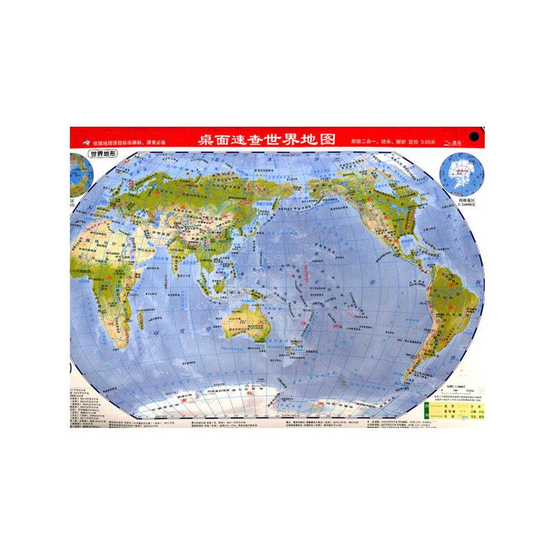 桌面速查-世界地图(政区地形2合1)(16开)2018版 创新的中小学生必备地图,特为学生书桌设计, 大小适中,双面覆膜