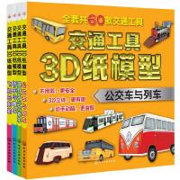 交通工具3D纸模型――公交车与列车