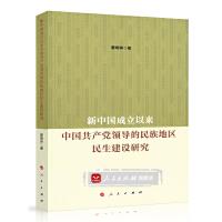 【人民出版社】新中国成立以来中国共产党领导的民族地区民生建设研究